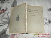 英文散文名著选 全一册(7品小32开线装订有破损散页民国二十五年1936初版56页)31521