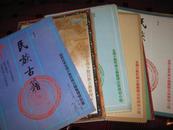 民族古籍 1995年1期;2001年3,4期