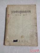 生物学的显微镜技术(中华民国三十七年7月初版)