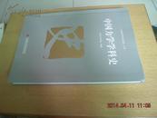 中国力学学科史*