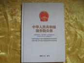中华人民共和国国务院公报2003.12增刊