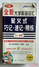 全新大学英语词汇星火式巧记•速记•精练(1-4级)