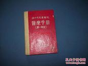 广州市儿童医院医疗手册(第一部分)1960年