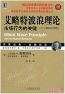 艾略特波浪理论:市场行为的关键(20周年纪念版)(珍藏版)【正版全新】2013年印刷