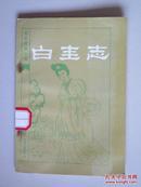 白圭志(学校馆藏书,随机发货)