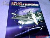 海战---21世纪最新海上舰艇图鉴【军事迷珍藏宝典3全彩版】