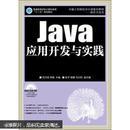 """普通高等学校计算机教育""""十二五""""规划教材:Java应用开发与实践"""