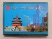 迎接97香港回归祖国纪念章套币
