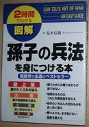 日文原版书 図解「孙子の兵法」を身につける本 単行本 是本信义