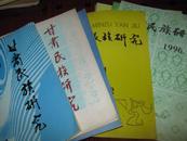 甘肃民族研究1991年1-2期;1992年1期;1996年1;2期