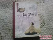 中国铜炉图鉴 【2001年一版一印】