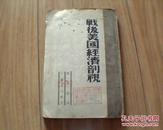 战后美国经济剖视(1949年东北初版印数5000册)