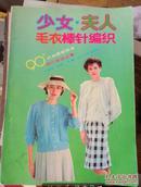 原版 少女·夫人毛衣棒针编织 90年一版一印