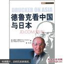 德鲁克看中国与日本