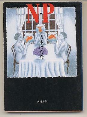 日文原版 NP  吉本ばなな 吉本芭娜娜 长篇 64开本 包邮局挂号印刷品 文库 日语 长篇小说 激しい爱が生んだ奇迹を描く、吉本ばななの杰作长编