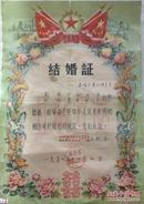 57年---南京秦淮区结婚证书一张