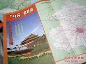 北京旅游交通图1998最新版