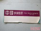 长沙湘江江心孤屿  四幅一套 中国民间剪纸  尺寸43*14厘米