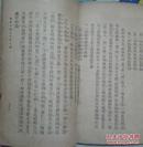 新著    中国文字学大纲