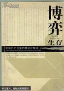 博弈生存:中国历史现象的博弈论解读