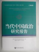 当代中国政治研究报告(第8辑)