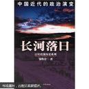 长河落日:中国近代的政治演变