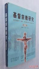 基督宗教研究(第13辑)