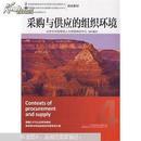 自考教材12369采购与供应的组织环境2014年版机工出版社 中英合作