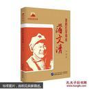 我的红军母亲蒲文清