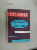 英文习语用法辞典 (附中文注解)