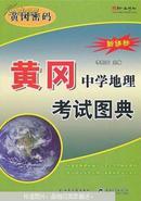 黄冈·中学地理考试图典