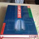 江苏省志:房地产管理志