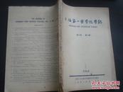 上海第一医学院学报【复刊号】第2卷 第1期