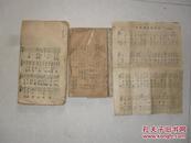 民国音乐教科书(油印)两册加一张国民党党歌