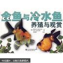 家庭金鱼养殖方法技术教学书籍 金鱼与冷水观赏鱼的养殖