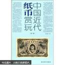 中国近代纸币赏玩(续编)