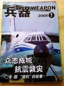 兵器  2008  7  猎豹部队编成及作战经历 等   详见目录!