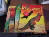 恐龙―揭开史前世界巨大动物的奥秘 (1、2、3、4,共4册合售)
