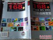 精彩动画效果 学动画制作必须掌握的168例 内有磁盘 前程文化    9品  T36
