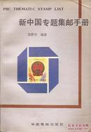 新中国专题集邮手册