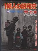 日本历史写真  明治 上 北海道开拓 西南战争   ,一亿人的昭和史 12