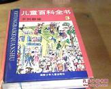 儿童百科全书(3)【红封面、 不列颠版】