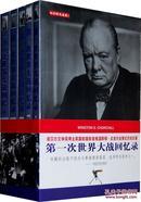 第一次世界大战回忆录(全五册) 丘吉尔,刘立  南方出版社 9787806605608