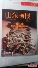 山东画报-抗战胜利70周年