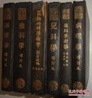 儿科学【(增订本)新医丛书之一】精装本、民国三十七年出版