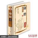 诗经图解详析(超值精装全彩珍藏版)  正版 译注鉴赏 文学经典
