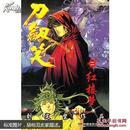 刀剑笑2:红楼梦
