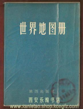 世界地图册【平装1972年1版1印】