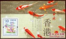 【香港邮票  香港2001(日本国际邮展锦鱼) 邮票 小型张】全新十品 全品全胶