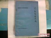 中国民间文学集成・陕西卷 华县谚语集成
